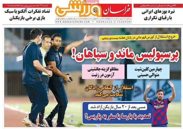 روزنامههای ورزشی شنبه ۱۲ تیر ۱۴۰۰