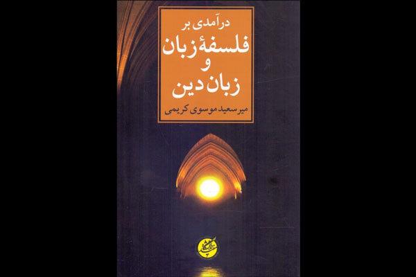 چیستی زبان دین/ شرح و بسط نظریههای معناداری گزارههای دینی