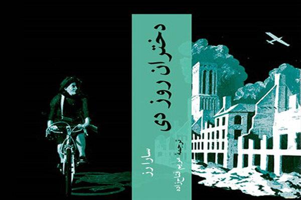 رمان «دختران روز دی» درباره جاسوسهای زن متفقین چاپ شد