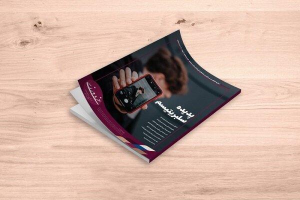 هفتمین شماره از نشریه تخصصی «خردورزی» منتشر شد