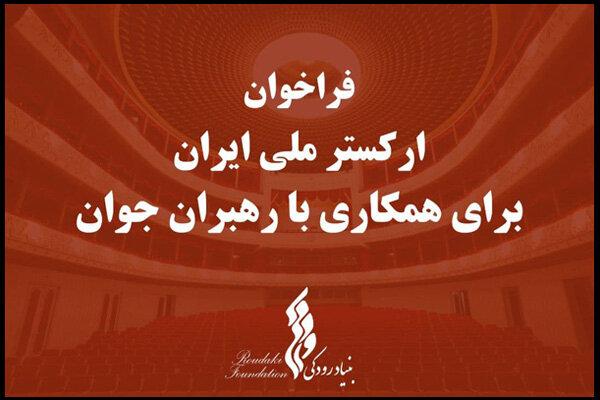بنیاد رودکی یک فراخوان دیگر برای ارکسترهای دولتی منتشر کرد