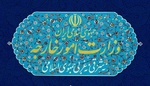 الخارجية الايرانية تُحضر القائم بأعمال السفارة البريطانية