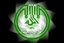 اطلاعیه سازمان تبلیغات اسلامی در خصوص برخی شایعات اخیر