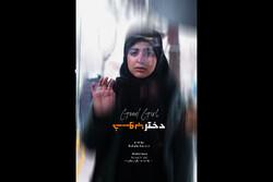 Iranian 'Good Girl' goes to Italian FilmFest.