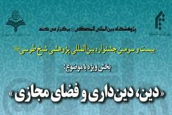 بیست و سومین جشنواره بین المللی پژوهشی شیخ طوسی برگزار می شود