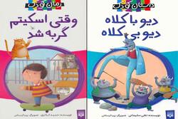چاپ یکمجموعهداستان و یکرمان ایرانی برای کودکان