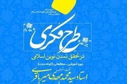 دوره آموزشی «طرح فکری در تحقق تمدن نوین اسلامی» برگزار می شود