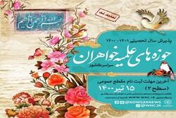 ۱۵ تیر آخرین مهلت ثبت نام در حوزههای علمیه خواهران