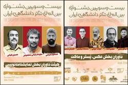 معرفی هیأت داوران سه بخش مختلف جشنواره تئاتر دانشگاهی
