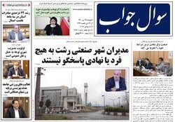 صفحه اول روزنامه های گیلان ۱۴ تیر ۱۴۰۰
