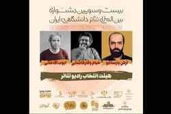 معرفی هیات انتخاب بخش «رادیو تئاتر» جشنواره تئاتر دانشگاهی
