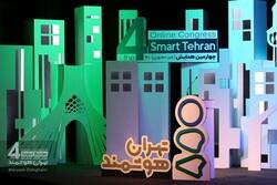 چهارمین همایش «شهر هوشمند» آغاز به کار کرد
