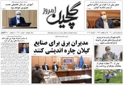 صفحه اول روزنامه های گیلان ۱۵ تیر ۱۴۰۰