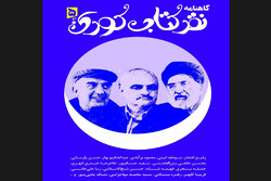 پنجمین گاهنامه نقد کتاب کودک برای بهار ۱۴۰۰ منتشر شد