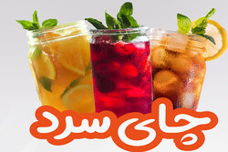 معرفی چند مدل چای سرد برای روزهای گرم تابستان