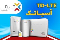 پرسرعتِ خوش قیمت، اینترنت TD-LTE آسیاتک