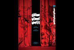 کتاب «سینمای ایران و ژاپن» منتشر شد