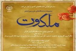 فراخوان اولین نمایشگاه نگارگری قرآنی ملکوت منتشر شد