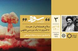بررسی ضرورت یا حرمت سلاح هسته ای در تلویزیون