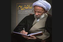 کتاب برشهایی از خاطرات آیتالله مصباح یزدی چاپ دومی شد