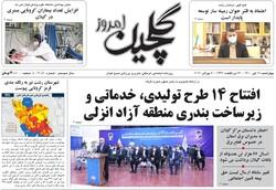 صفحه اول روزنامه های گیلان ۱۶ تیر ۱۴۰۰