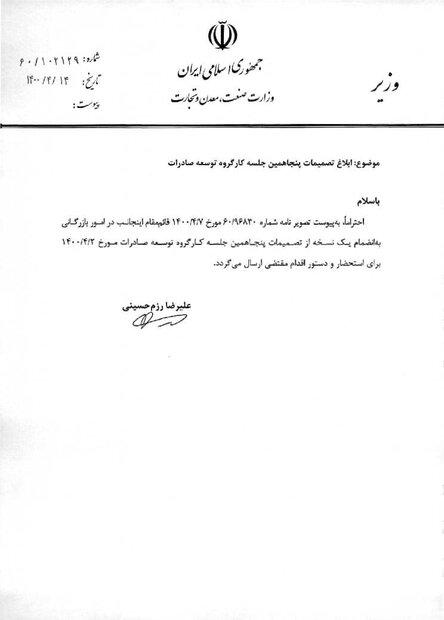 ابلاغیه مهم رزم حسینی برای توسعه صادرات از بورس کالا