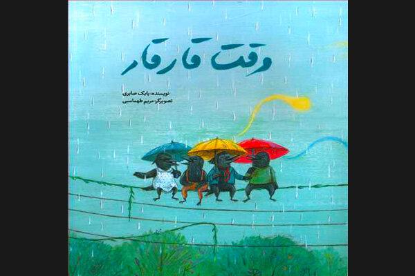 کتاب «وقت قار قار» برای کودکان چاپ شد