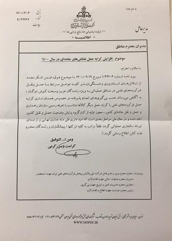 همسان سازی کرایه حمل نفتکش ها با سایر کامیون ها ابلاغ شد + سند