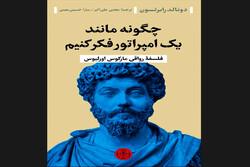 کتاب «چگونه مانند یک امپراتور فکر کنیم» نقد و بررسی میشود