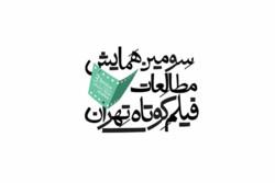 انتشار فراخوان سومین همایش مطالعات فیلم کوتاه تهران