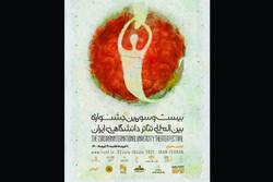 کمک هزینه و جوایز جشنواره تئاتر دانشگاهی چندبرابر میشود/ معرفی ۷ اثر برای اجرا