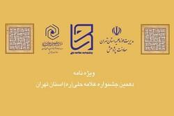 نسخه الکترونیکی ویژه نامه دهمین جشنواره علامه حلی منتشر شد