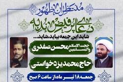 دعای ندبه این هفته در استان چهارمحال و بختیاری قرائت می شود