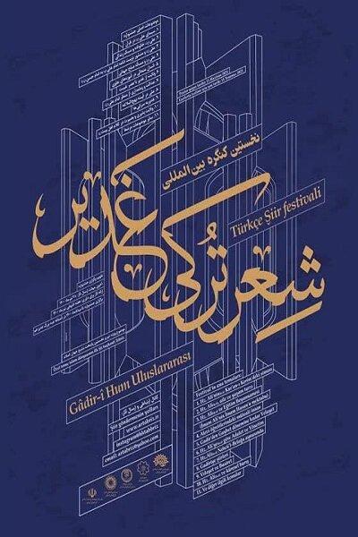 نخستین کنگره بین المللی شعر ترکی غدیر برگزار می شود
