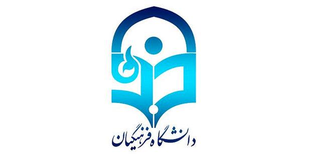 بی توجهی مسئولین به مطالبات دانشجویی در خصوص دانشگاه فرهنگیان