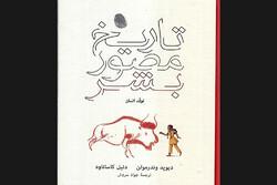 کتاب اول «تاریخ مصور بشر» به کتابفروشیها آمد