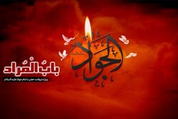 ویژه برنامه «باب المراد» به مناسبت شهادت امام جواد(ع) پخش میشود