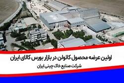 شستا برای نخستین بار کائولن در بورس کالای ایران عرضه میکند