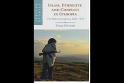 بررسی قیامهای مسلمانان علیه دولت اتیوپی در دهه ۶۰ میلادی