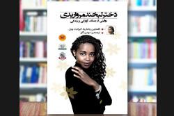 «دختر لبخند مرواریدی» به کتابفروشیهای ایران آمد