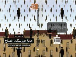 تجدید چاپ «هداگابلر» و «خانه عروسک و اشباح»/ در ستایش آزادی انسان