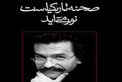 مجموعه نمایشنامههای قدیمی محمدمهدی رسولی به چاپ دوم رسید