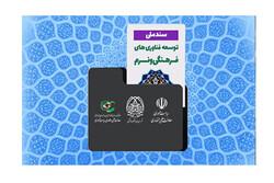 منقطع از الگوی اسلامی ایرانی پیشرفت/ استفاده از ظرفیت فرهنگ بومی
