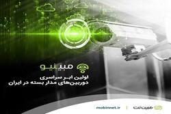 تجاریسازی اولین سرویس نظارت تصویری ابری در کشور