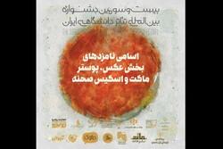 معرفی نامزدهای بخش عکس، پوستر و ماکت صحنه جشنواره تئاتر دانشگاهی