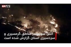 تازیانه برپیکرجنگلهای کهگیلویه وبویراحمد/میراث طبیعت در تاراج آتش