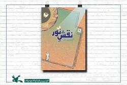 نمایشگاه آثار تصویرگران کتابهای مذهبی برگزار میشود