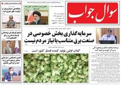 صفحه اول روزنامه های گیلان ۲۰ تیر ۱۴۰۰