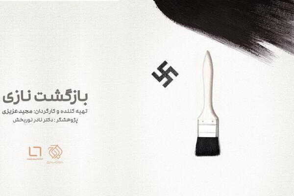 عرضه «بازگشت نازی» در پلتفرم ها/ رشد مهاجرستیزی در اروپا