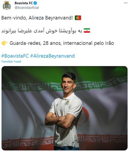 باشگاه بواویشتا بالاخره حضور بیرانوند را رسما اعلام کرد